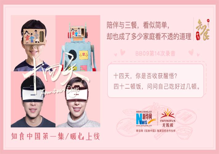 《知食中國》首發故事片《十四天》溫暖上線