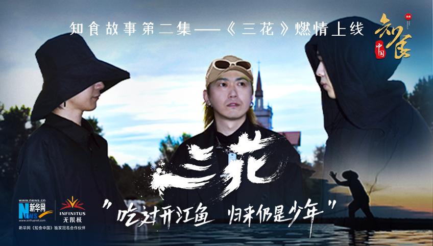 《知食中國》第3集《三花》