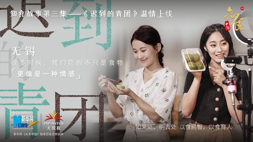 《知食中國》第4集 無錫——《遲到的青團》