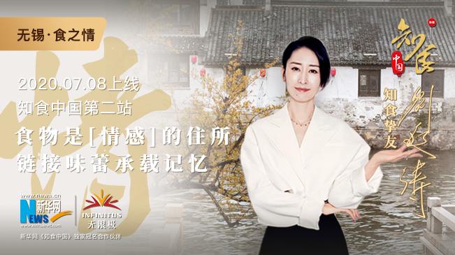 《知食中國》第5集 無錫——《食之情》