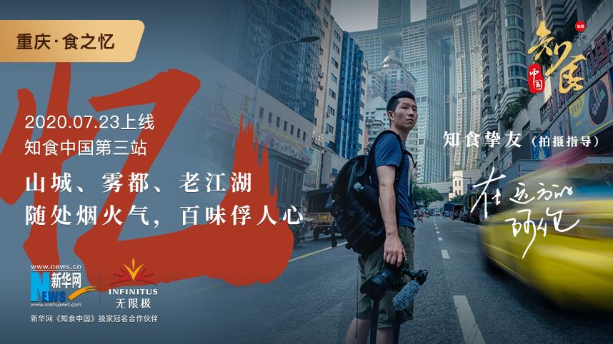 《知食中國》尋味重慶:隨處煙火氣,百味俘人心