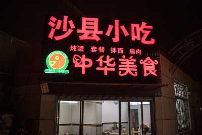沙县小吃的成名之路