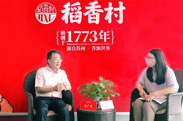 稻香村集團總裁周廣軍:創新變革 行穩致遠