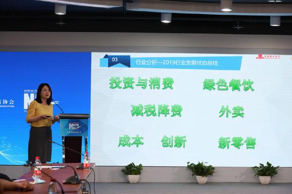 2020中國餐飲業年度報告發布 2019財年餐飲業消費與投資雙增長