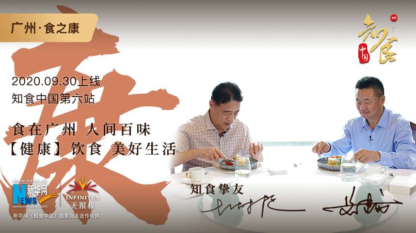 """知食之路第六站廣州《食之康》:食在廣州 中秋安""""康"""""""
