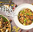 國味之宴:菌子宴