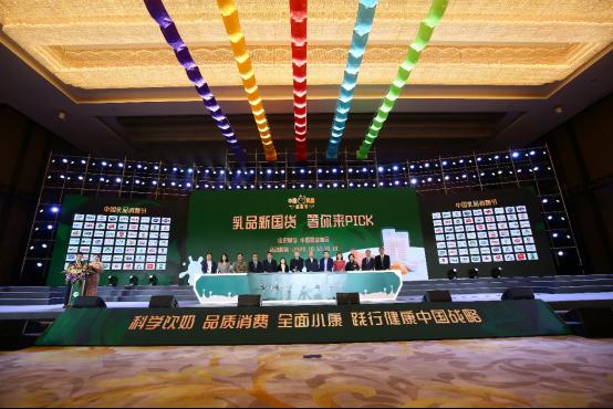 中國奶業協會多項舉措促進乳品消費升級 踐行健康中國戰略