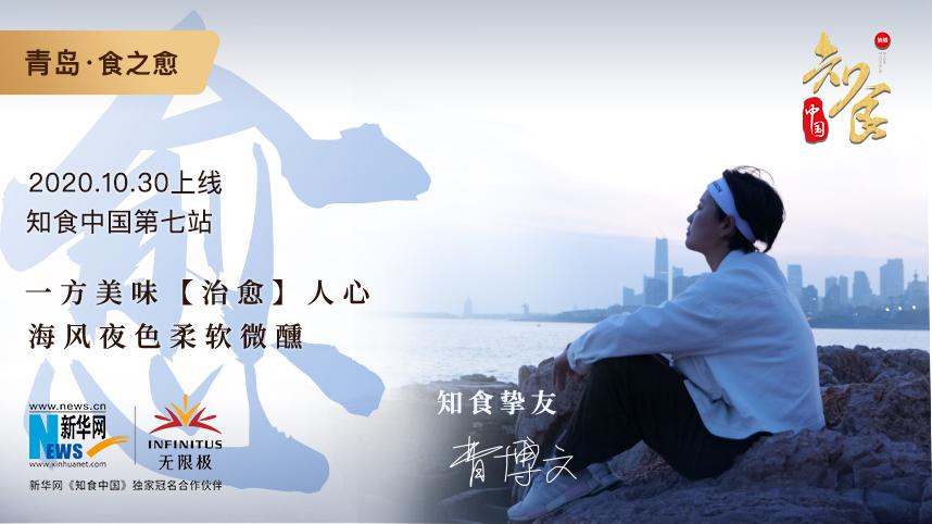 知食之路第七站青島 《食之愈》:開啟治愈之旅 找尋童年記憶的原點