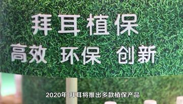 拜耳攜三款全新植保産品亮相2020進博會