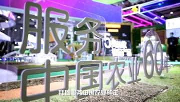 拜耳服務中國農業60年