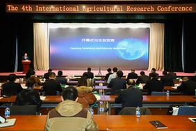 第四屆海外農業研究大會在京召開
