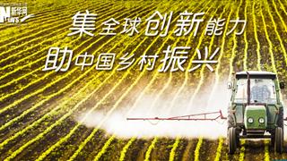 集全球創新能力 助中國鄉村振興