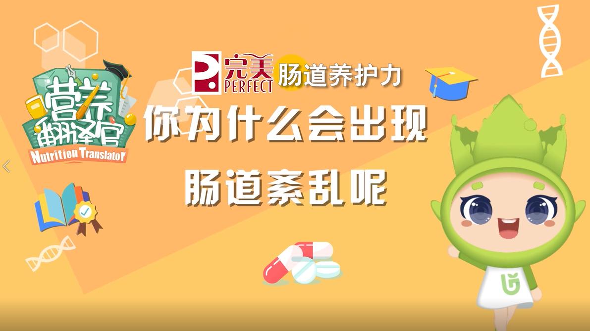 《營養翻譯官》之你為什麼會出現腸道紊亂