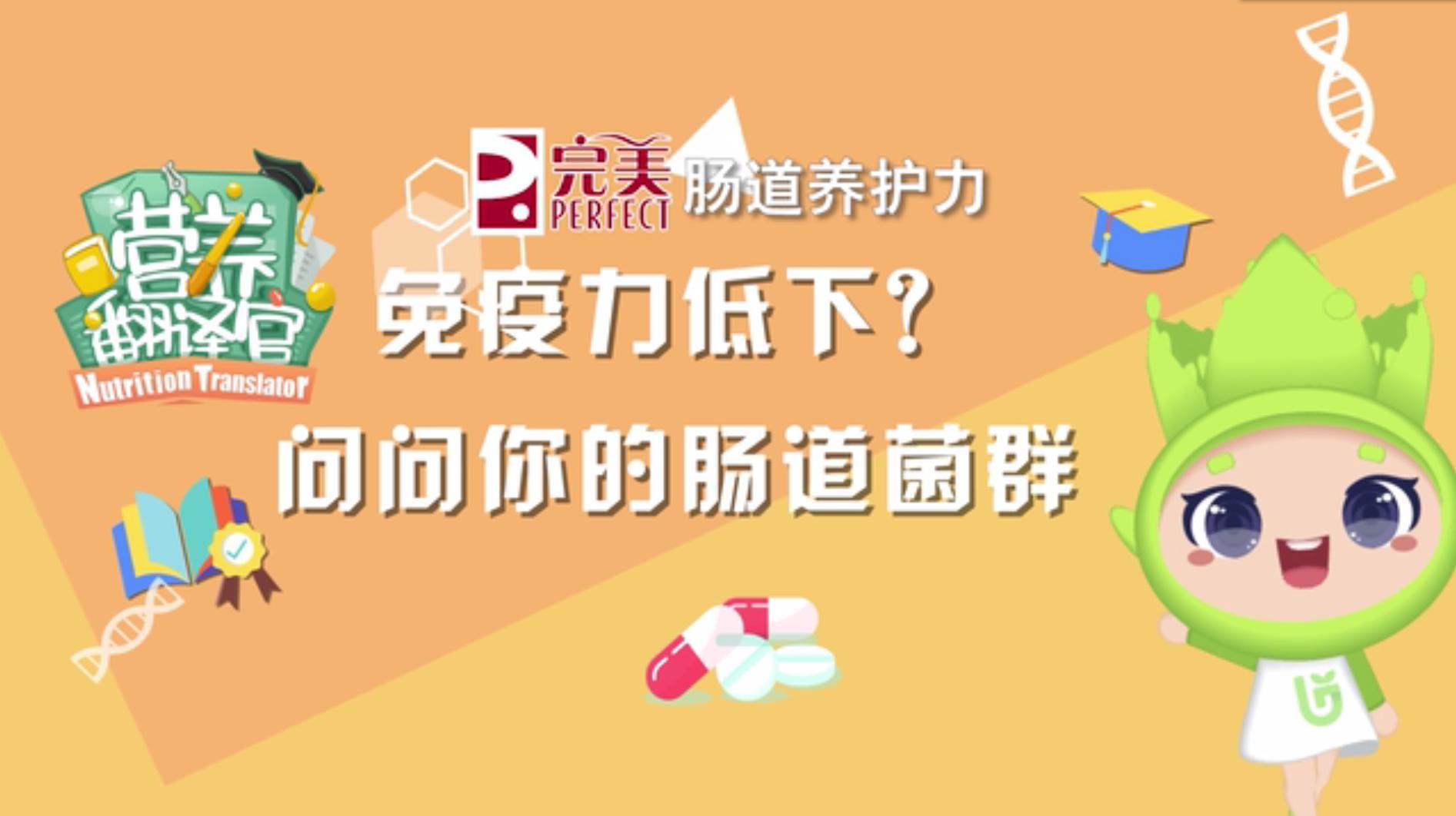 《營養翻譯官》之免疫力低下?問問你的腸道菌群