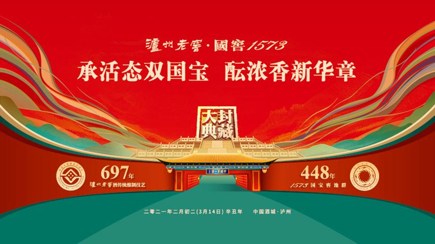 2021瀘州老窖·國窖1573封藏大典