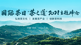 2021國際茶日高峰論壇