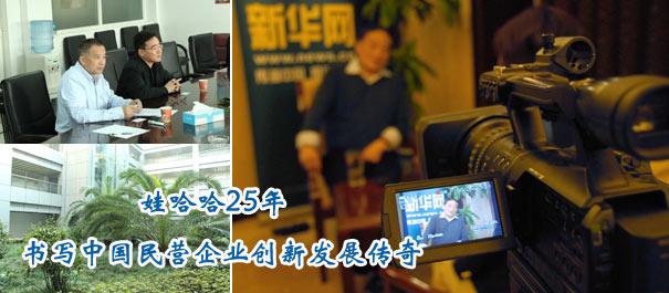 娃哈哈25年 书写中国民营企业创新发展传奇