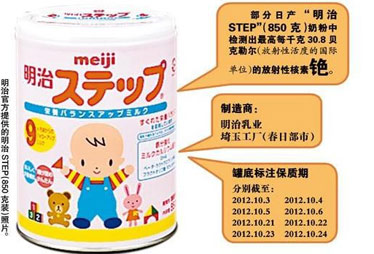 日本奶粉中首次检测出铯