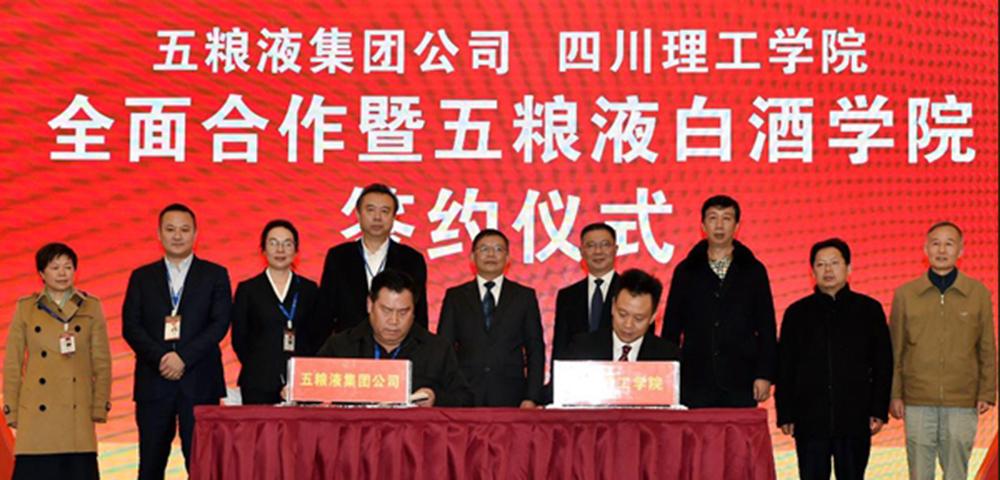 共建五粮液白酒学院 五粮液集团与四川理工学院签订合作协议