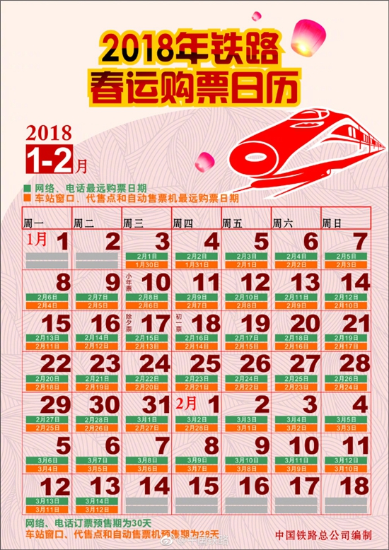 China Railways: New Year's Eve 2018 tickets to be grabbed on January 17