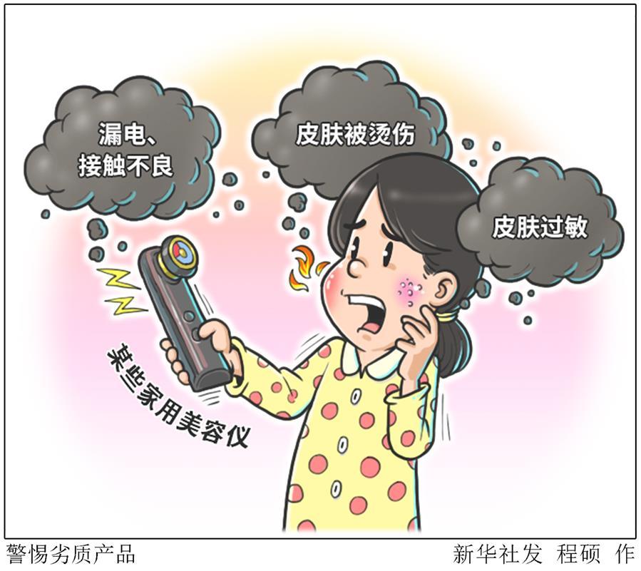 (图表·漫画)[新华视点]警惕劣质产品
