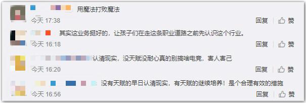 成功劝退九成青少年 电竞劝退业务引热议