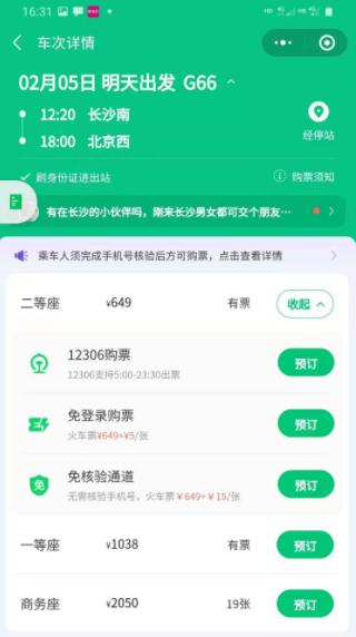 """第三方平台购票""""猫腻""""多 """"多花钱""""还""""不省心"""""""