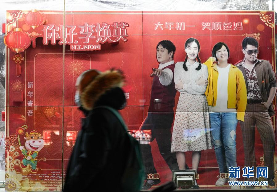 国家电影局:2021年春节档电影票房达78.22亿元