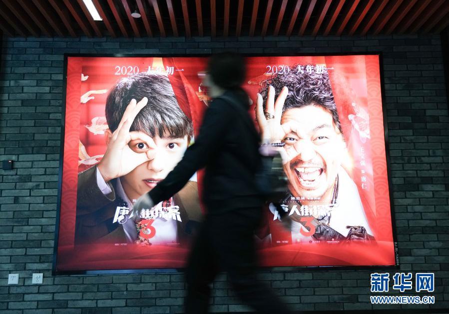 刷新记录!2021年春节档电影票房78.22亿元