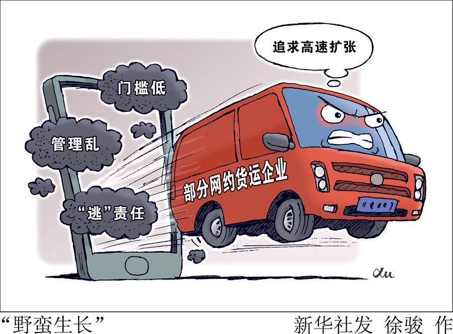 """(圖表·漫畫)〔新華調查·關注網絡平臺治理〕""""野蠻生長""""(1)"""