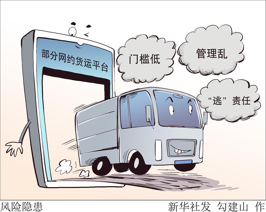 (圖表·漫畫)〔新華調查·關注網絡平臺治理〕風險隱患