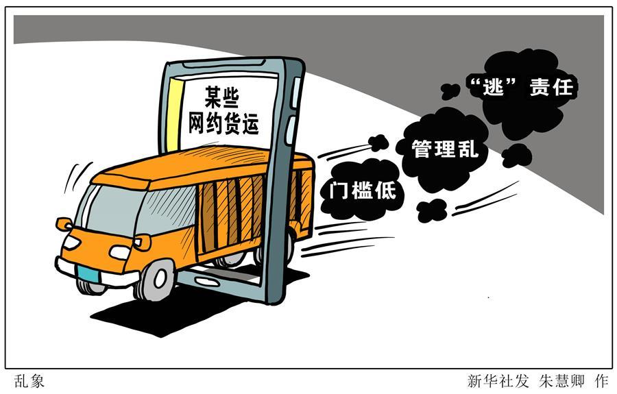 (圖表·漫畫)〔新華調查·關注網絡平臺治理〕亂象