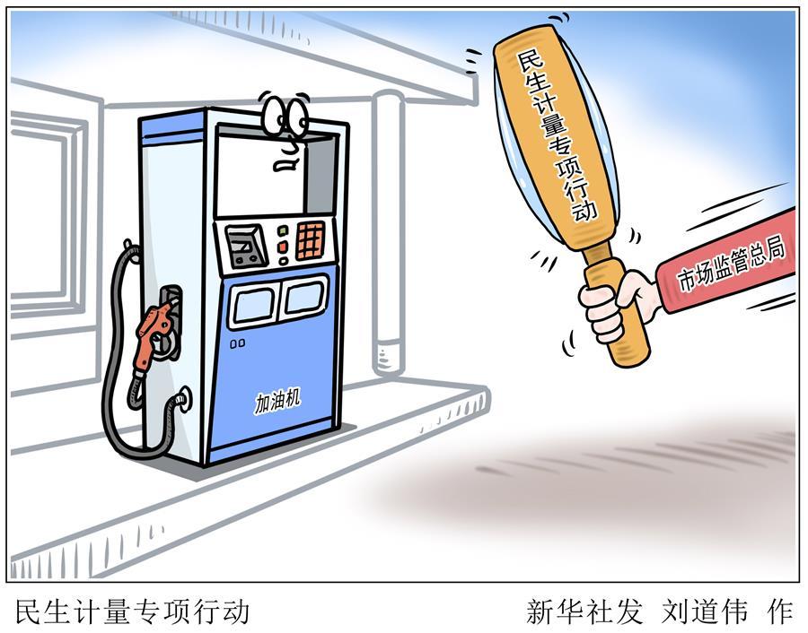 (图表·漫画)[经济]民生计量专项行动