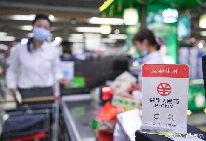 央行:数字人民币增加6个试点测试地区