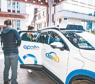 北京设立智能网联汽车政策先行区