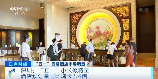 五一假期酒店民宿预订量攀升 业内预测或出现最热假期