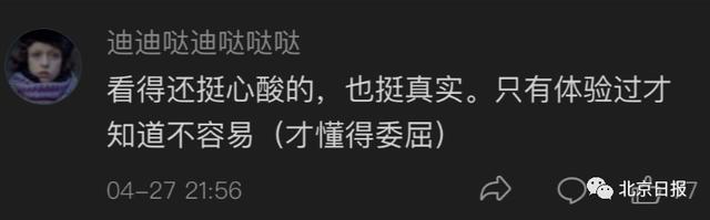 北京一处级干部当外卖小哥,12小时仅赚41元 网友:还挺心酸的
