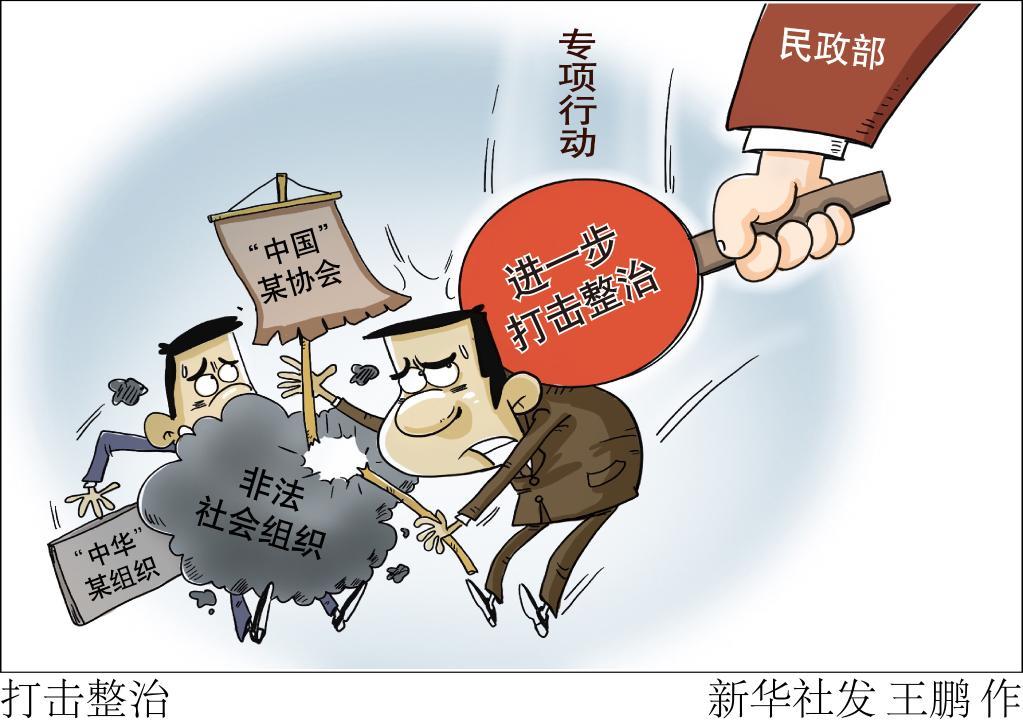 """狠打""""鱼目混珠"""",严防""""借尸还魂""""――打击非法社会组织专项行动追踪"""