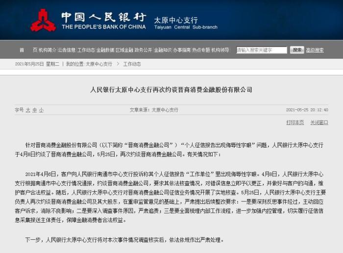 个人征信报告现侮辱性字眼 央行太原中心支行再约谈晋商消金