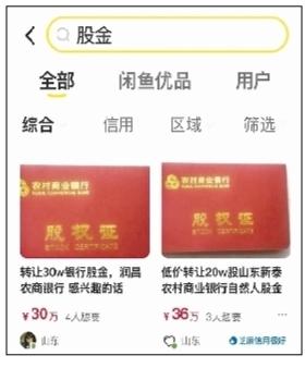 闲鱼平台公开叫卖银行股 业内:网上银行股权转让有风险