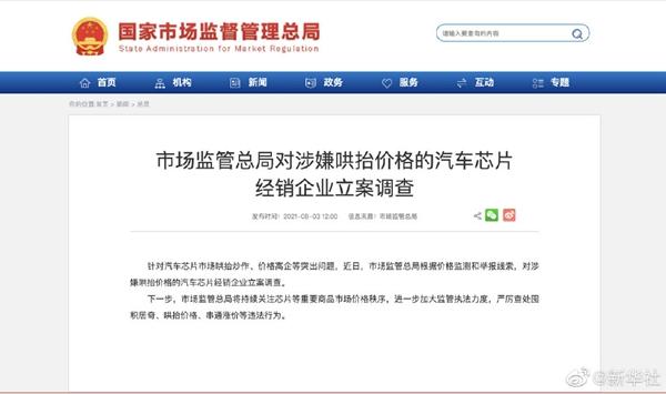 http://www.xinhuanet.com/fortune/2021-08/03/1127725364_16279655261611n.jpg