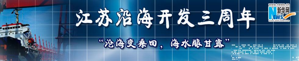 新华网江苏频道地址_江苏沿海开发三周年_财经频道_新华网