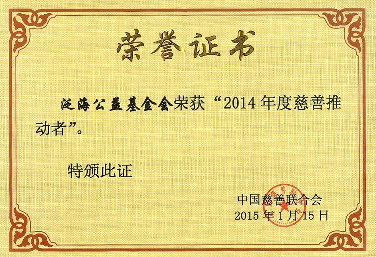 中国泛海控股集团2014年企业社会责任报告