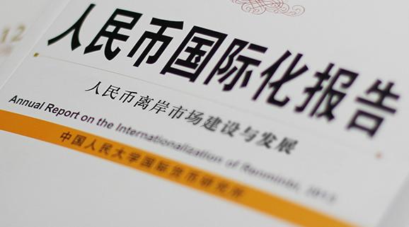 《人民币国际化报告》