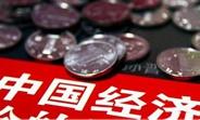 """中國經濟怎麼樣?看看這份""""體檢表""""你就明白了"""