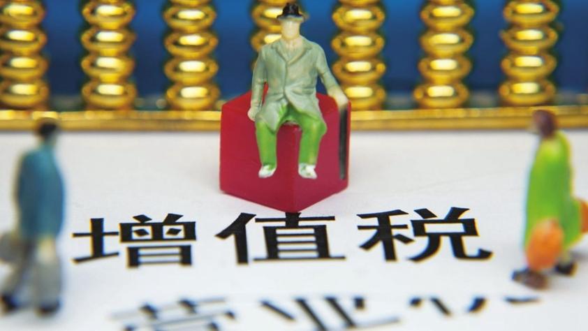 """營改增""""收官"""":四大行業影響幾何"""