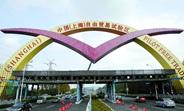 自貿試驗2.0版:探索中國經濟轉型升級之路