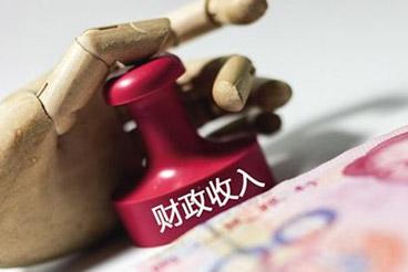 """個稅收入首次突破""""萬億""""大關 財政收入增速創新低"""