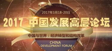 2017中國發展高層論壇