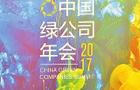 聚焦2017中國綠公司年會